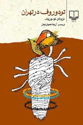 تودوروف در تهران: سخنرانيهاي تزوتان تودورف در خانه هنرمندان به دعوت انجمن ايرانشناسي فرانسه در ايران