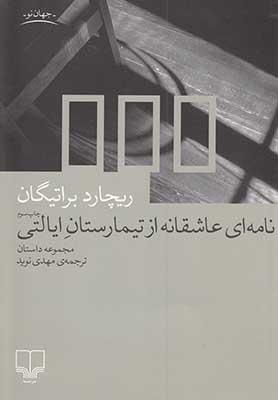 نامهاي عاشقانه از تيمارستان ايالتي (مجموعه داستان)