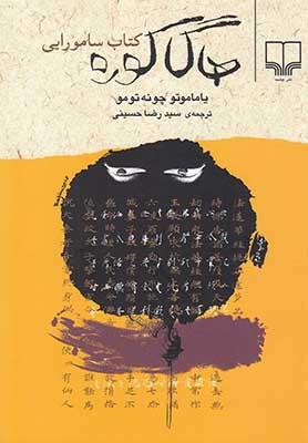 هاگاكوره: كتاب سامورايي