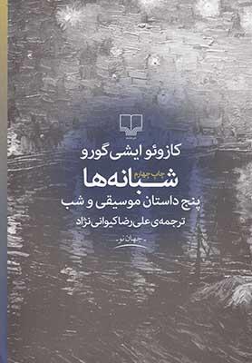 شبانهها (پنج داستان موسيقي و شب)