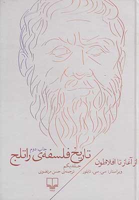 تاريخ فلسفهي راتلج: از آغاز تا افلاطون