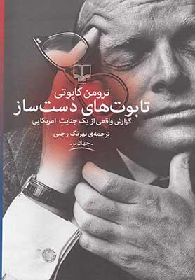 تابوتهاي دستساز: گزارش واقعي از يك جنايت آمريكايي
