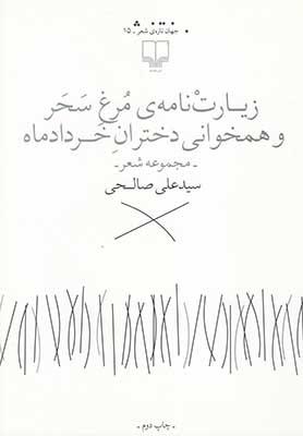 زيارتنامهي مرغ سحر و همخواني دختران خردادماه: مجموعه شعر
