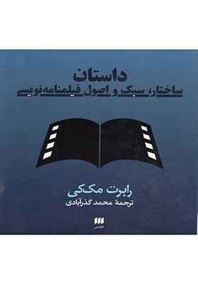 داستان: ساختار، سبك و اصول فيلمنامهنويسي