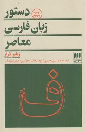 دستور زبان فارسي معاصر