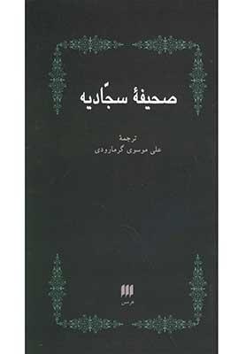 صحيفه سجاديه: نيايشهاي جاوداني حضرت عليبن الحسين (ع)