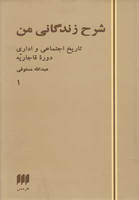 شرح زندگاني من (تاريخ اجتماعي و اداري دوره قاجاريه) 2جلدي /پالتويي زركوب