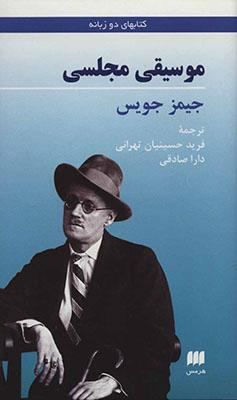 موسيقي مجلسي / دو زبانه