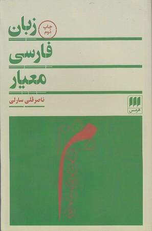 زبان فارسي معيار