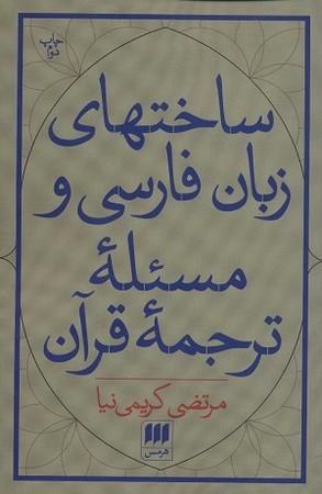 ساخت هاي زبان فارسي و مسئله ترجمه قرآن