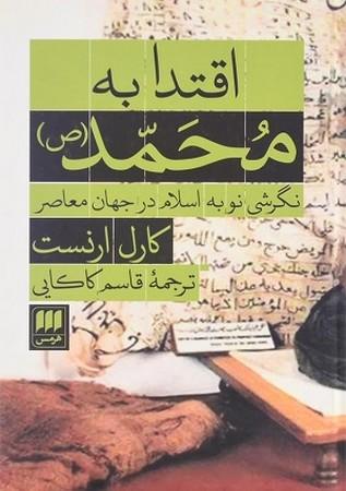 اقتدا به محمد (ص) : نگرشي نو به اسلام در جهان معاصر