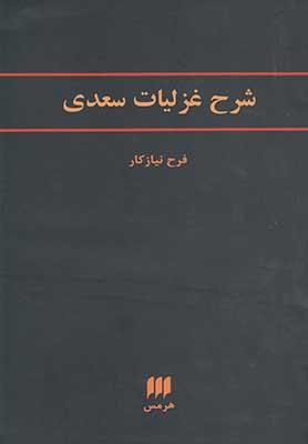 شرح غزليات سعدي / زركوب وزيري