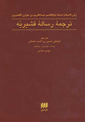 ترجمه رساله قشيريه / عرفان 8