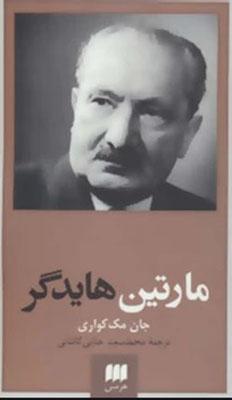 مارتين هايدگر