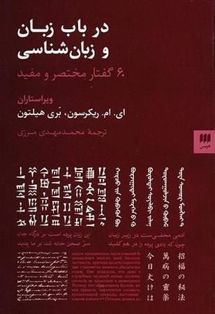 در باب زبان و زبان شناسي