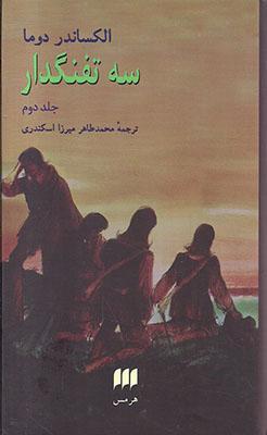 سه تفنگدار / 2جلدي
