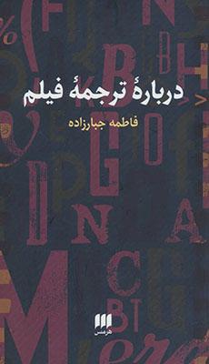 درباره ترجمه فيلم