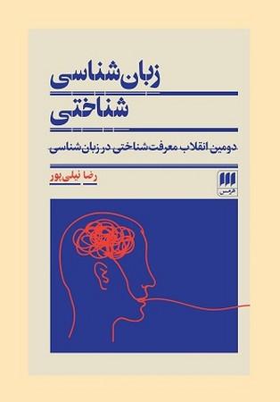 زبانشناسي شناختي: دومين انقلاب معرفتشناختي در زبانشناسي