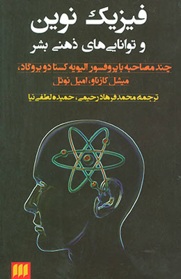 فيزيك نوين و توانايي هاي ذهني بشر