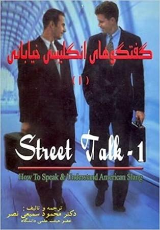 گفتگوهاي انگليسي خياباني (1)