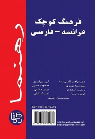 فرهنگ كوچك فرانسه - فارسي رهنما: شامل 50000 لغت، عبارت، اصطلاح و ضربالمثل، جدول صرف افعال، ...