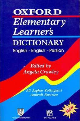 فرهنگ زبانآموز مقدماتي آكسفورد انگليسي - انگليسي - فارسي = Oxford elementary learners dictionary: English - English - Persian