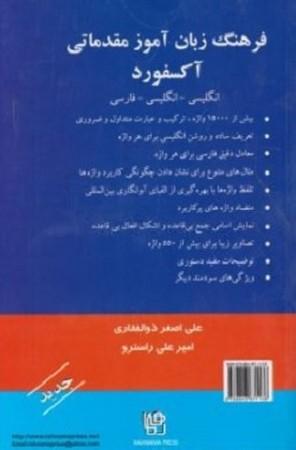 فرهنگ زبانآموز مقدماتي آكسفورد انگليسي - انگليسي - فارسي