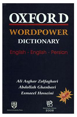 Oxford wordpower dictionary: English - English - Persian