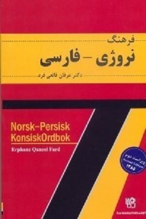 فرهنگ نروژي - فارسي