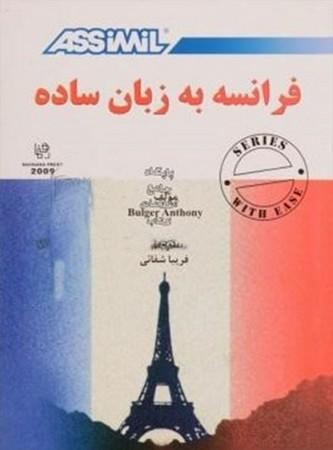 فرانسه به زبان ساده