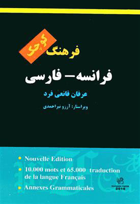 فرهنگ فرانسه - فارسي كوچك قانعي