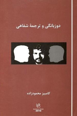 دوزبانگي و ترجمه شفاهي