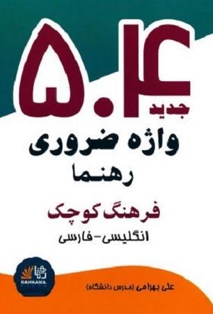 فرهنگ كوچك 504 واژه ضروري رهنما: انگليسي - فارسي