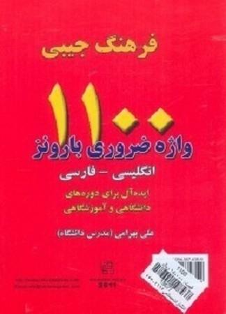 فرهنگ جيبي: 1100 واژه ضروري بارونز انگليسي - فارسي