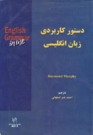 دستور كاربردي زبان انگليسي: ترجمه كامل English grammar in use