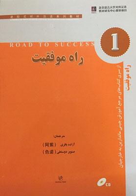 راه موفقيت 1 (آموزش زبان چيني) +CD