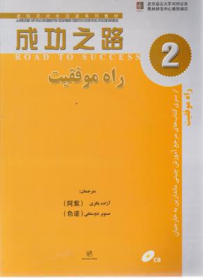 راه موفقيت 2 (آموزش زبان چيني) +CD