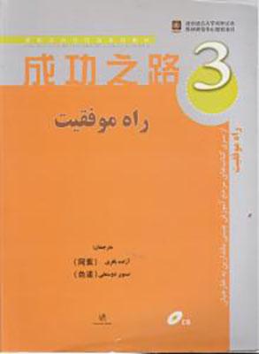راه موفقيت 3 (آموزش زبان چيني) +CD