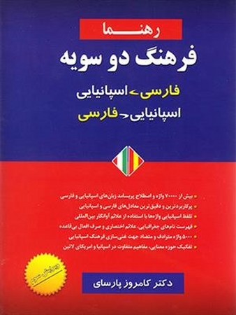 فرهنگ دوسويه اسپانيايي - فارسي، فارسي - اسپانيايي