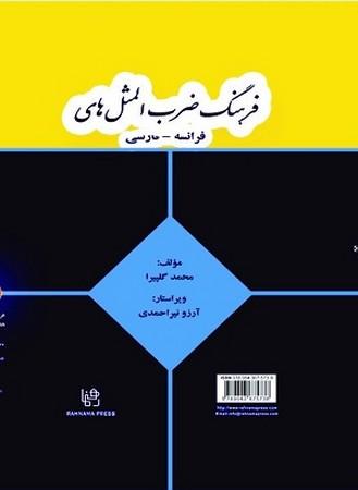 فرهنگ ضرب المثل هاي فارسي ـ فرانسه