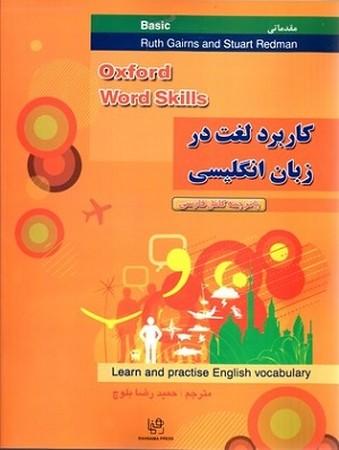 مقدماتي كاربرد لغت در زبان انگليسي با ترجمه كامل فارسي همراه با سي ديoxford word skills