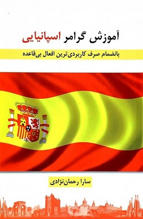 آموزش گرامر اسپانيايي: بانضمام صرف كاربرديترين افعال بيقاعده