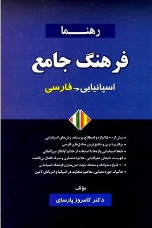 فرهنگ جامع اسپانيايي - فارسي