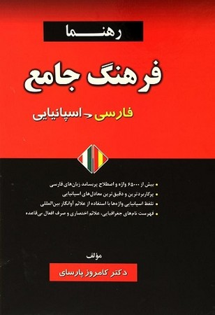 فرهنگ جامع فارسي - اسپانيايي
