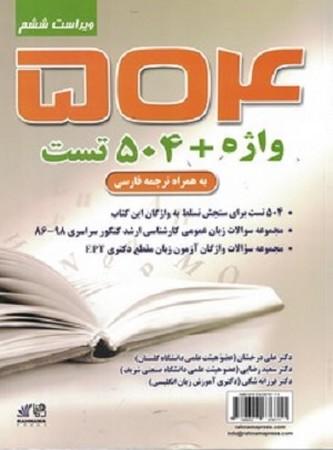 504 واژه + 504 تست به همراه ترجمه فارسي