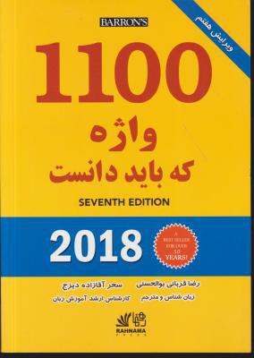 1100 واژه كه بايد دانست 2018 7ED (بوالحسني - آقازاده ديزج)