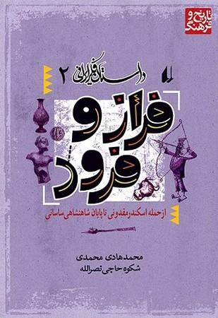 فراز و فرود / داستان فكر ايراني 2