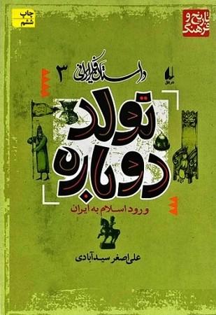 تولد دوباره / داستان فكر ايراني 3