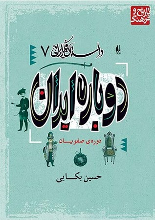 دوباره ايران / داستان فكر ايراني 7