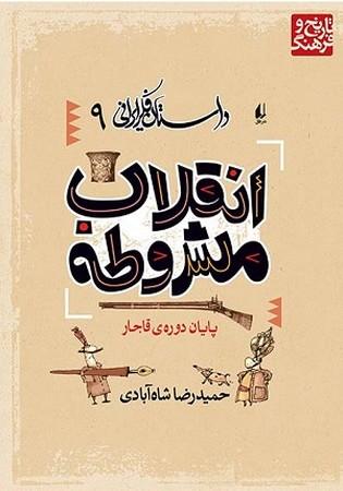 انقلاب مشروطه / داستان فكر ايراني 9